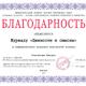 Благодарность журналу «Ценности и смыслы» от организаторов М ...